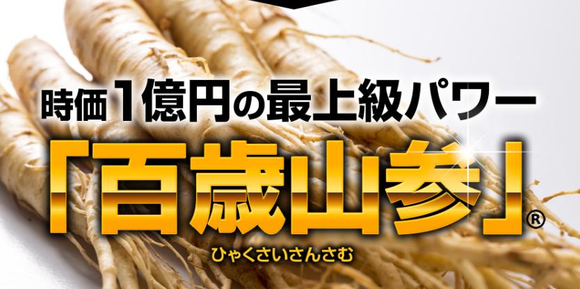 高麗人参を超える精力パワー!オススメサプリEDITAL(エディタル)EX