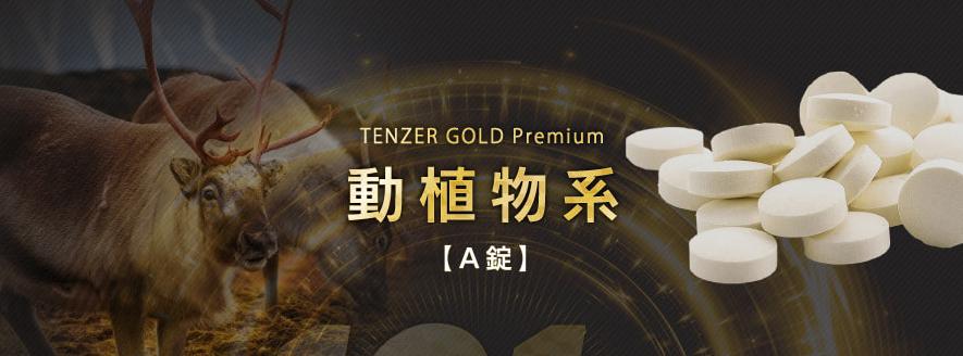 業界最高峰の精力剤、テンザーゴールドプレミアム