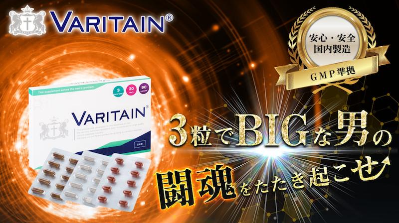 201種の精力剤成分を濃縮配合VARITAIN(バリテイン)