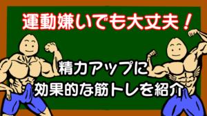 運動嫌いでも大丈夫!精力アップに効果的な筋トレを紹介!