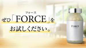 【精力剤】FORCEの商品レビュー!怪しい成分不使用のナチュラル系サプリ