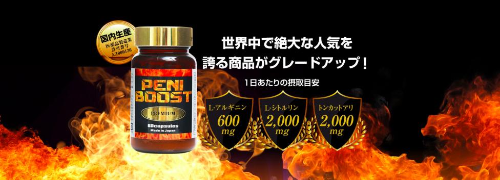 米国・アジアで大人気の精力剤ペニブート