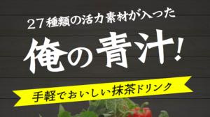 「俺の青汁!」について徹底解説!ビタミン豊富な精力ドリンク