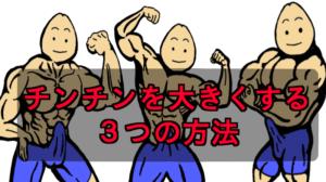 【2019年最新】ちんこ(ペニス)を大きくする3つの方法