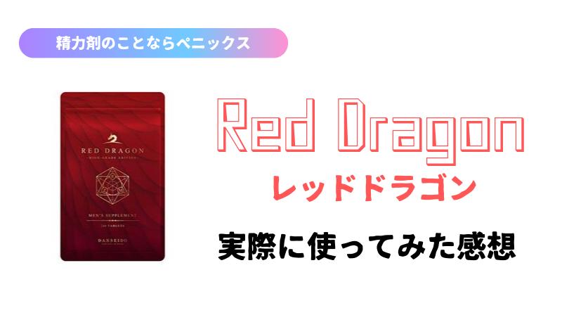 【体験談】人気の精力剤「レッドドラゴン」の精力増強効果を検証